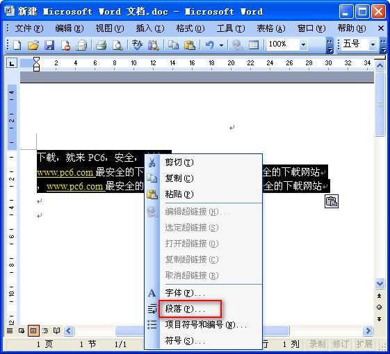 Word 2013官方下载
